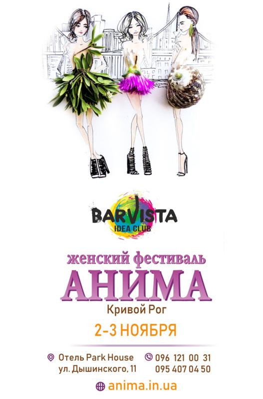 Женский фестиваль Анима, турнир по боксу, регбийный матч, концерт Alekseev: куда пойти криворожанам на выходных , фото-1