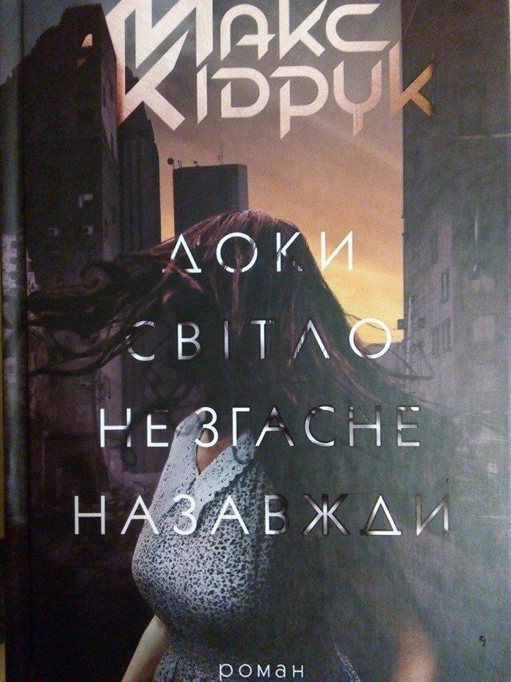Макс Кидрук в Кривом Роге презентует новый роман со специальным мобильным приложением, - ФОТО, фото-1