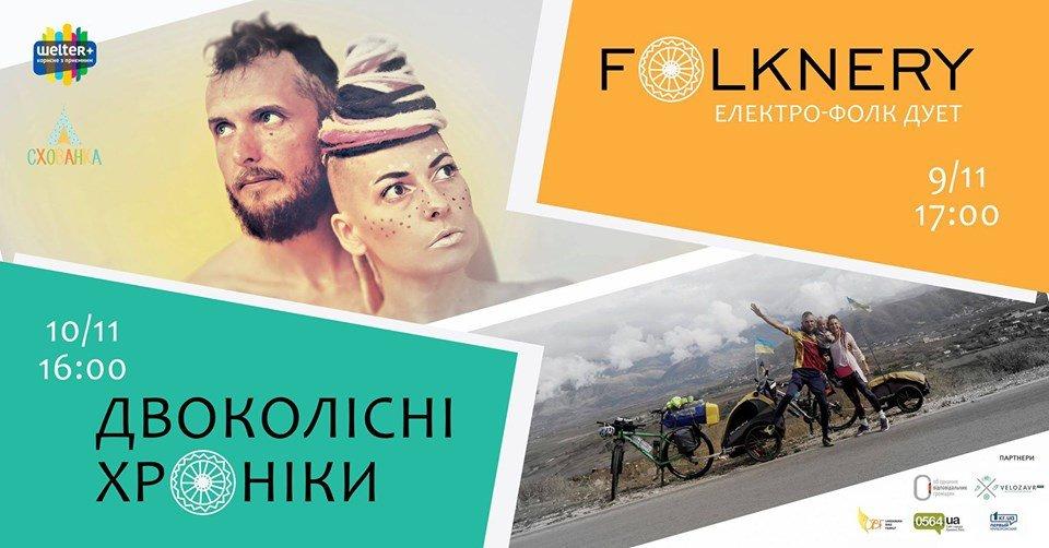 """Путешествующий фолк дуэт Folknery выступит в Кривом Роге с концертом и """"Двухколесными хрониками"""", - ФОТО, фото-1"""