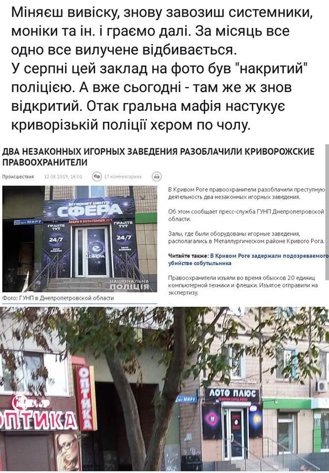 """""""Удобно для статистики"""", - активист показал, как в Кривом Роге на месте закрытых """"игорок"""" открываются новые, - ФОТО, фото-2"""