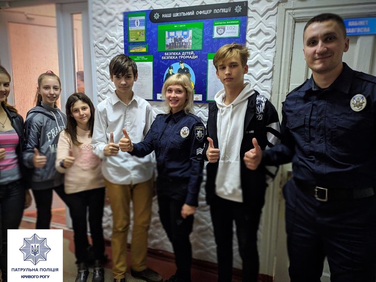 Криворожские школьники удивили патрульных во время демонстрации буллинга, - ФОТО , фото-1