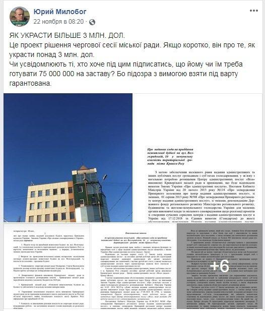 """Депутаты: в Кривом Роге хотят купить """"одоробло"""" за 75 миллионов бюджетных гривен, - ФОТО, фото-2"""