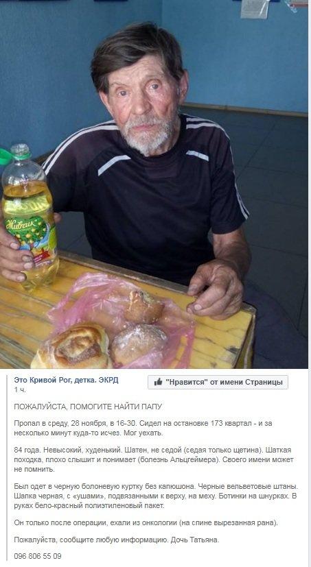 В Кривом Роге дочь разыскивает 84-летнего отца, который пропал по дороге из больницы, - ФОТО, фото-1