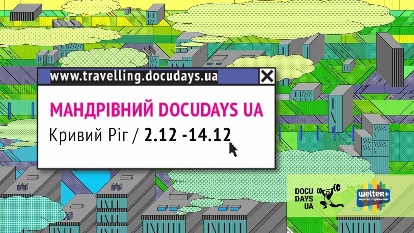 В декабре пройдут фестивальные кинопоказы для взрослых и юных криворожан, - ГРАФИК, фото-1