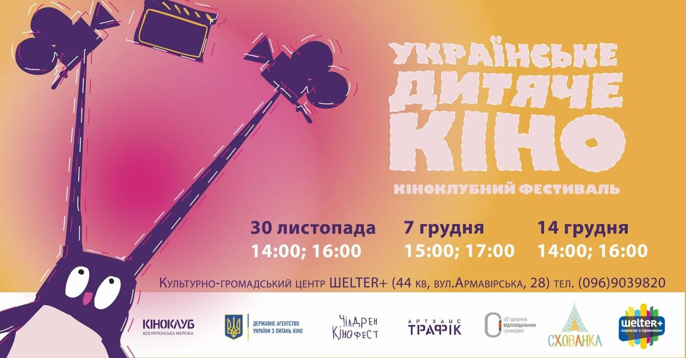 В декабре пройдут фестивальные кинопоказы для взрослых и юных криворожан, - ГРАФИК, фото-4