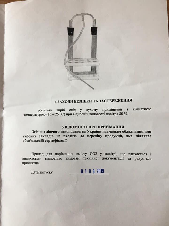 Один из райотделов образования Кривого Рога в 4-5 раз переплатил за оборудование постоянному поставщику  , фото-6