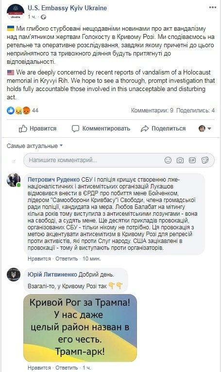 Посольство США выразило обеспокоенность актом вандализма в Кривом Роге. Криворожане комментируют ситуацию, фото-1