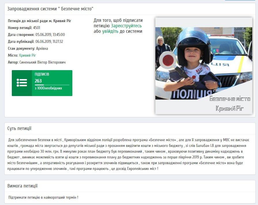 В Кривом Роге поддержали петицию, которая не набрала 1 тысячи голосов, фото-1