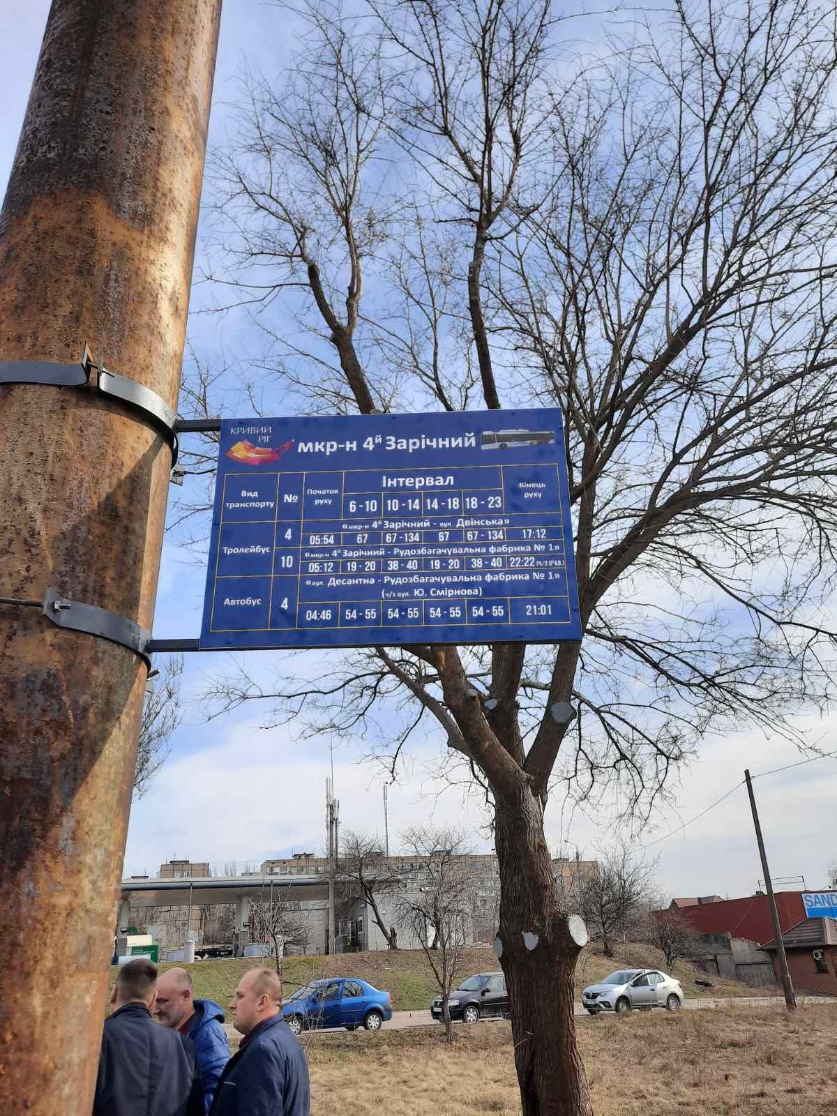 На один из маршрутов Кривого Рога вышли 6 новых троллейбусов, - ФОТО, фото-4