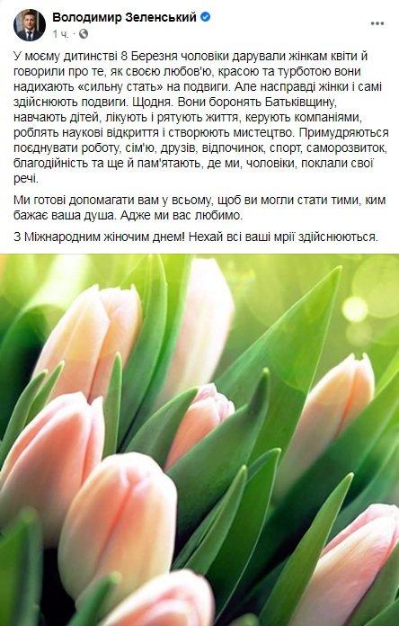 """""""Маме в Кривой Рог отправлю цветы"""", - президент Зеленский рассказал, как и с кем отметит 8 марта, - ВИДЕО, фото-1"""