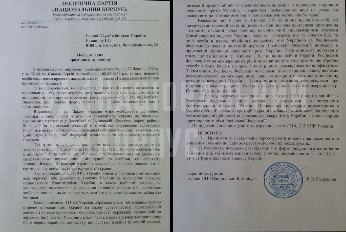 """Активисты сорвали """"Сивохо-платформу"""", """"Нацкорпус"""" заявил о госизмене, а известный журналист - о вызове для Зеленского - ФОТО, ВИДЕО, фото-5"""