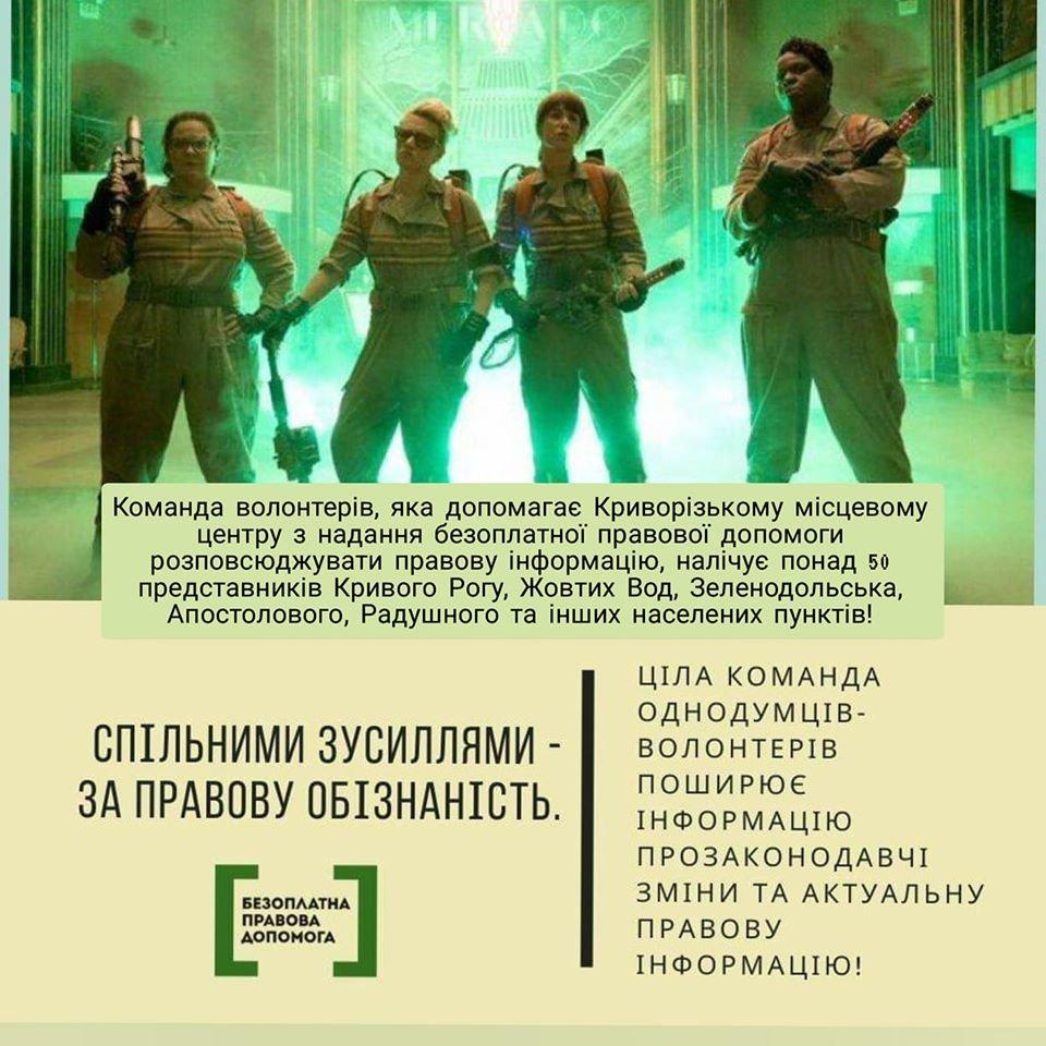Во время карантина криворожане смогут обратиться к государственным юристам дистанционно, - КОНТАКТЫ, фото-1