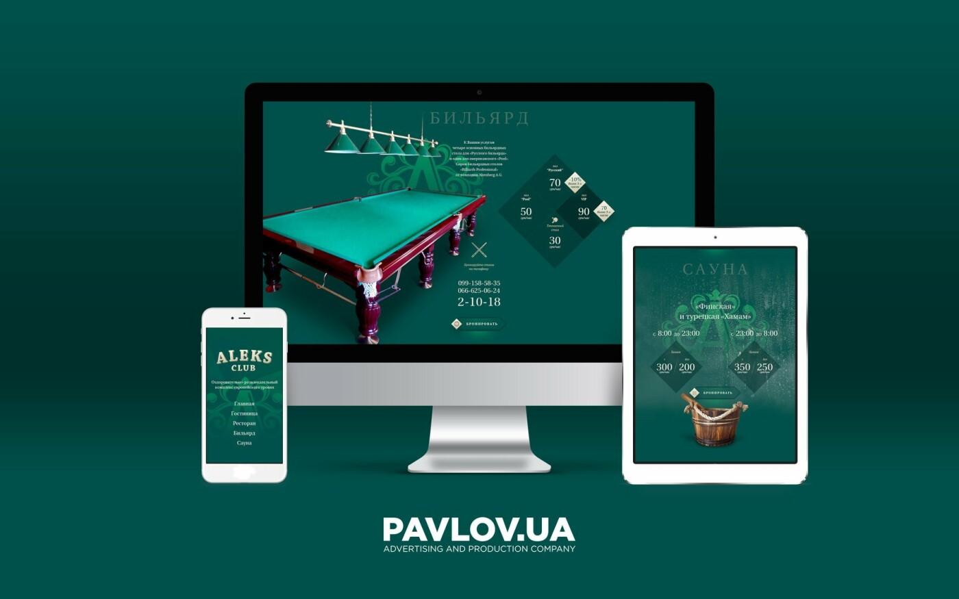 Компания Pavlov.ua вошла в ТОП 100 лучших digital-агентств Украины, фото-22