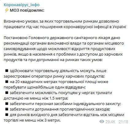"""""""1 посетитель на 20 кв. метров"""", - в Украине разрешили открыть продуктовые рынки, определив условия, фото-1"""