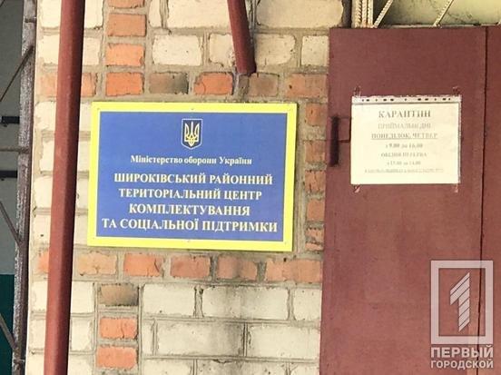 Под Кривым Рогом в здании территориального центра комплектации и соцпомощи нашли тело мужчины, - ФОТО , фото-3
