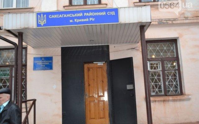 Райсуд Кривого Рога попал в ТОП-30 судов с наибольшим количеством нерассмотренных дел, фото-1