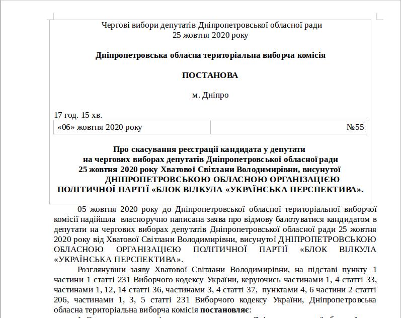 Артём Коломоец поздравил Светлану Хватову с уходом  из политики: «... она выбрала людей!», фото-1