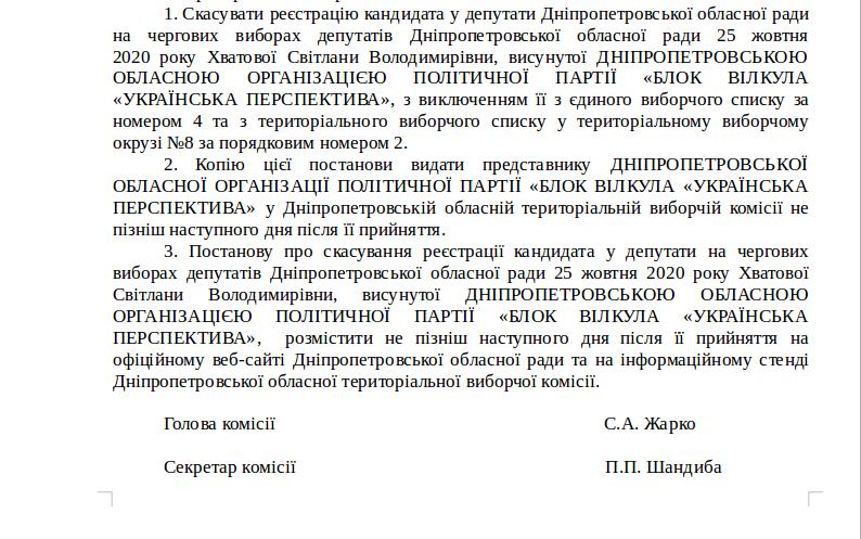 Артём Коломоец поздравил Светлану Хватову с уходом  из политики: «... она выбрала людей!», фото-2