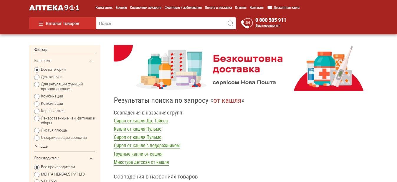 Где купить в своем городе необходимые лекарства? Удобный и простой сервис аптечной сети 9-1-1, фото-3