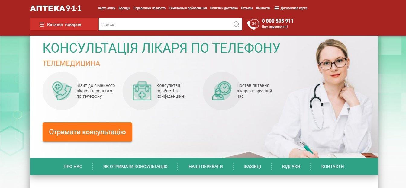 Где купить в своем городе необходимые лекарства? Удобный и простой сервис аптечной сети 9-1-1, фото-4