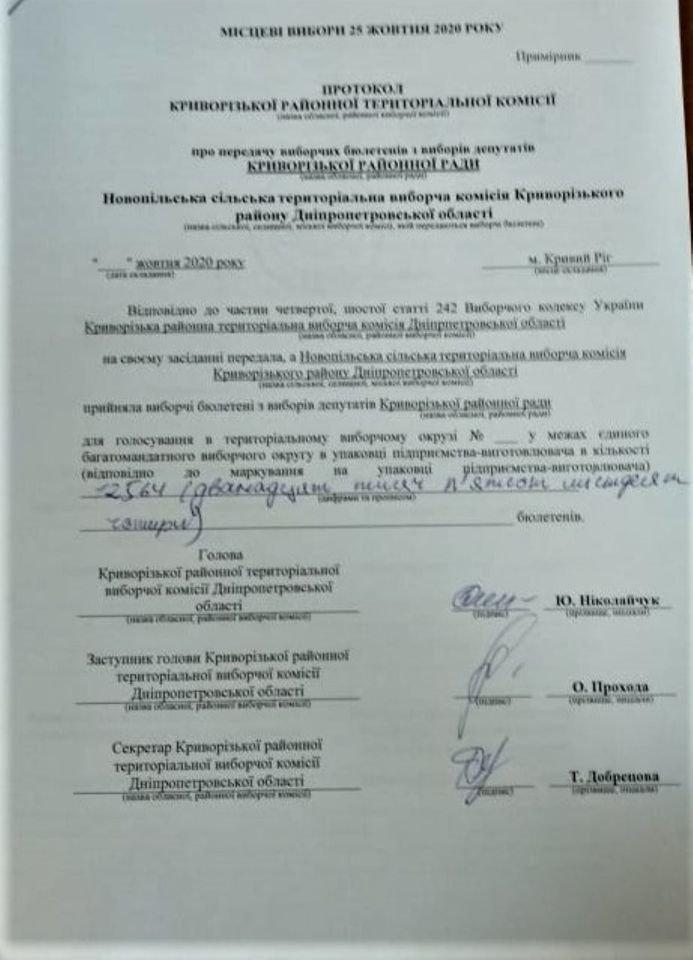 """""""Опора"""" заметила, что Криворожская ТИК заказала бюллетеней больше, чем надо, фото-3"""