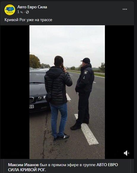 "Под Кривым Рогом ""евробляхеры"" протестуют на проезжей части, - ФОТО, фото-1"