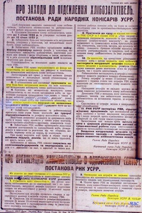 «С целью усиления хлебозаготовок», - в Кривом Роге подготовили серию публикаций о Голодоморе на Криворожье, - ФОТО, фото-1
