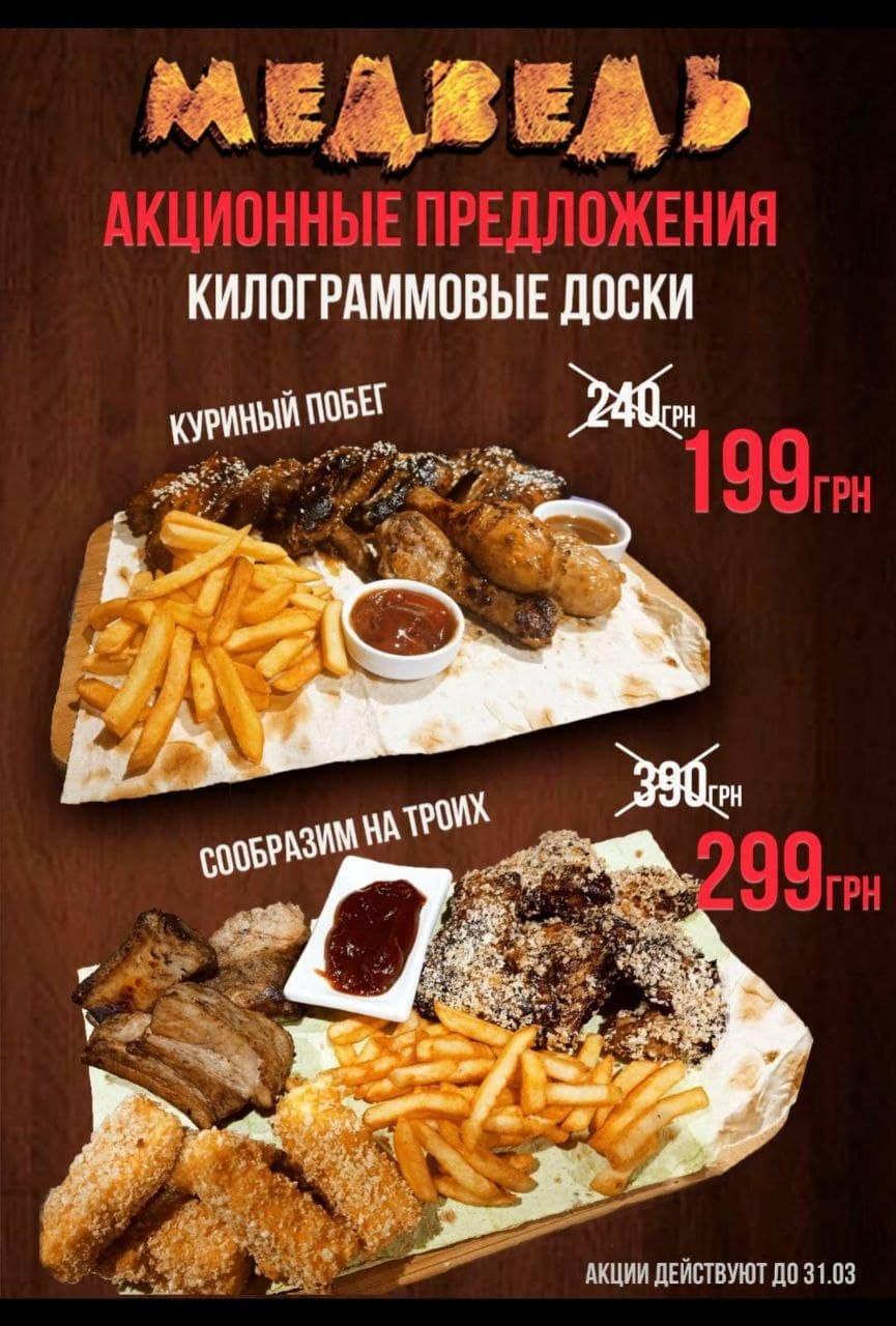 Доставка еды в Кривом Роге, заказ вкусной еды на дом, фото-13
