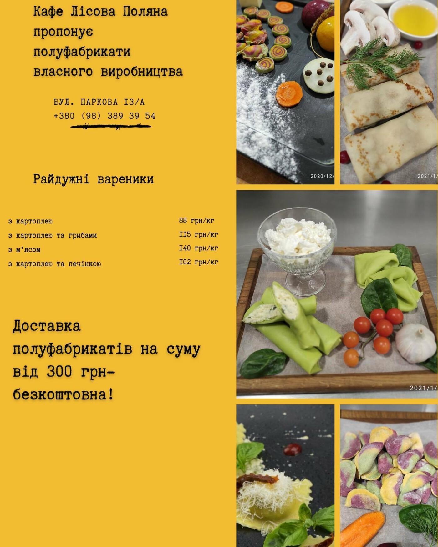 Доставка продуктов питания в Кривом Роге , фото-2