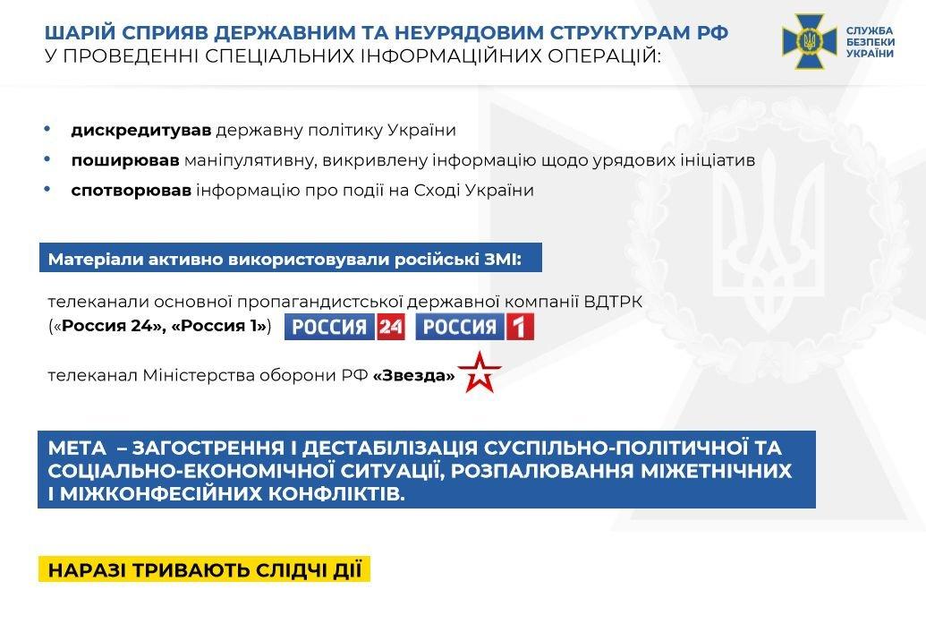 СБУ объявила Шарию подозрение в госизмене, - ФОТО, ВИДЕО, фото-2