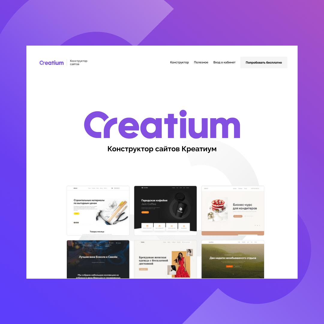 Конструктор сайтов Creatium:  что хотят знать клиенты?, фото-1