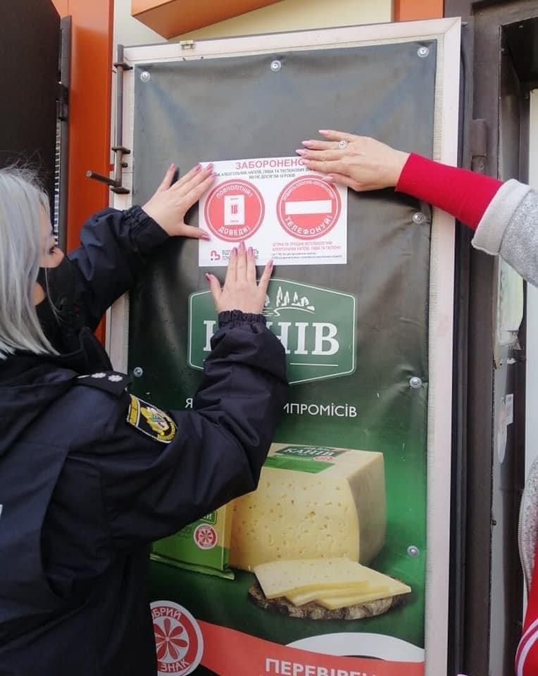 Полиция Кривого Рога раздала в магазинах памятки о запрете продажи алкоголя и сигарет детям, - ФОТО, фото-1