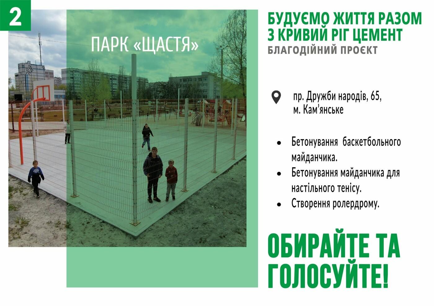 Начато голосование за объекты в рамках благотворительного проекта от компании «Кривой Рог Цемент», фото-2