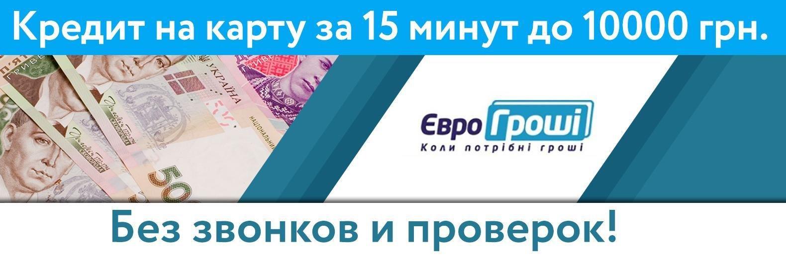 кредит онлайн на карту без звонков vam-groshi.com.ua мтбанк кредиты на потребительские нужды без справок