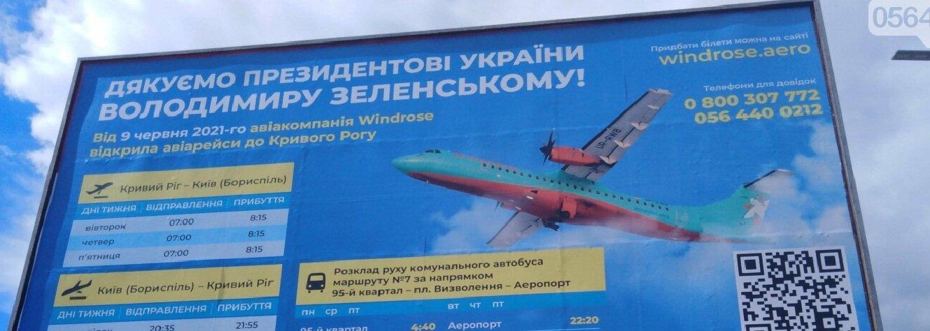 «Сегодня открываются рейсы украинских авиакомпаний в Кривой Рог, куда давно не летали самолеты», - Зеленский