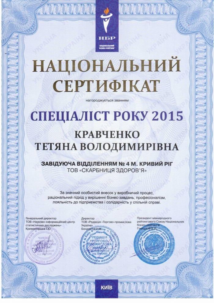 Сертифікат Кр. Ріг